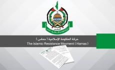 حماس تؤكد على ضرورة مواصلة طريق المقاومة حتى التحرير