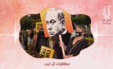 بودكاست مظاهرات تل ابيب