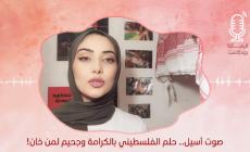 بودكاست.. صوت أسيل حلم الفلسطيني بالكرامة.. وجحيم لمن خان!