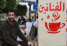 قهوة هليل تجمع فناني غزة