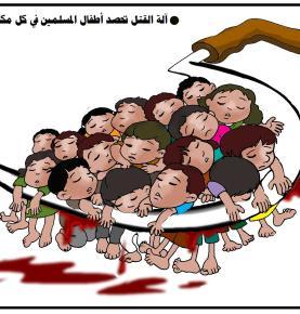 الة القتل تحصد اطفال المسلمين في كل مكان