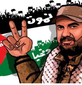 نموت وتحيا فلسطين