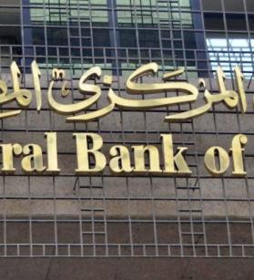 البنك المصري: زاد الدين الخارجي للبلاد 16.6% على أساس سنوي