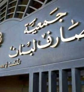 إغلاق أبواب المصارف اللبنانية غداً في ظل استمرار الاحتجاجات