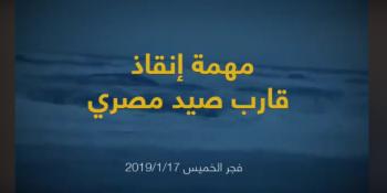 كيف انقذت البحرية الفلسطينية الصيادين المصريين بغزة !
