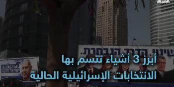 أبرز 3 أشياء تتسم بها الانتخابات الإسرائيلية الحالية