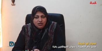 """""""تحت مجهر الرسالة"""": مدير عام التعيينات بديوان الموظفين في غزة"""