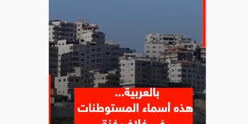 تعرف على الأسماء العربية لمستوطنات غلاف غزة