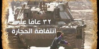 #شاهد| 32 عامًا على انتفاضة الحجارة