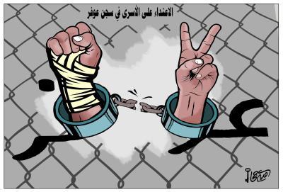 الاعتداء على الاسرى في سجن عوفر