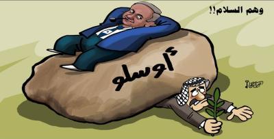 وهم السلام | اتفاق اوسلوا