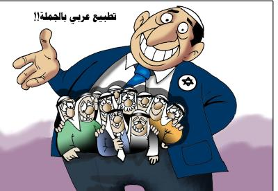تطبيع عربي الجملة !