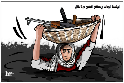 لن تسقط الرصاصة في مستنقع التطبيع مع الاحتلال