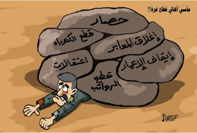 مآسي اهل قطاع غزة