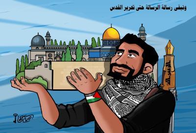 وتبقى رسالة الرسالة حتى تحرير القدس