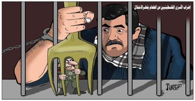 اضراب الاسرى يقهر الاحتلال