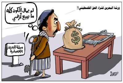 ورشة البحرين لشراء الحق الفلسطيني !