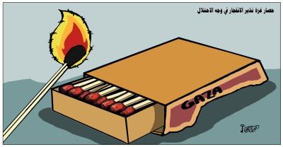 حصار غزة نذير الانفجار في وجه الاحتلال