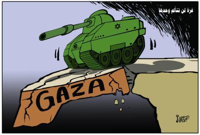 غزة لن تتألم وحدها