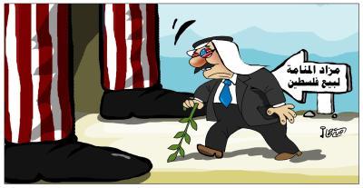 مزاد المنامة لبيع فلسطين