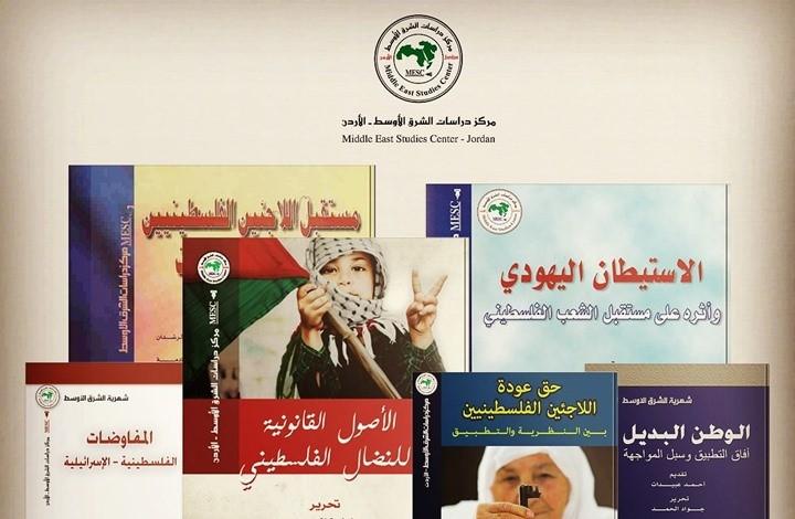 حفل الذكرى الثامنة والعشرين لتأسيس مركز دراسات الشرق الأوسط