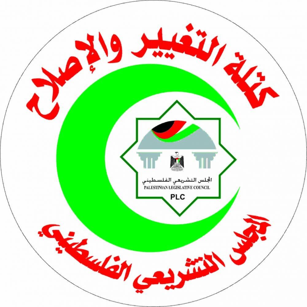 """دعت كتلة التغيير والإصلاح، السلطة الفلسطينية في رام الله """"للتعقل الوطني"""