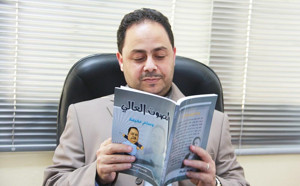 الكاتب الصحفي: وسام عفيفة