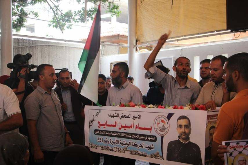 جنازة رمزية للشهيد الأسير السايح بغزة