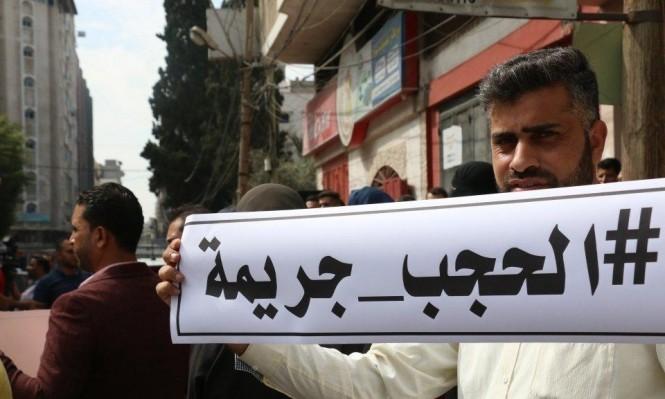 وقفة احتجاجية بغزة