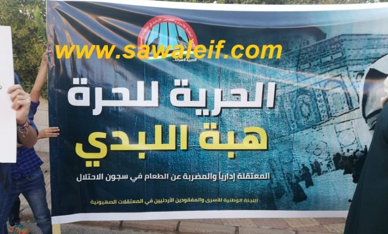 """""""اللبدي"""" ..أردنية مضربة عن الطعام في سجون الاحتلال"""